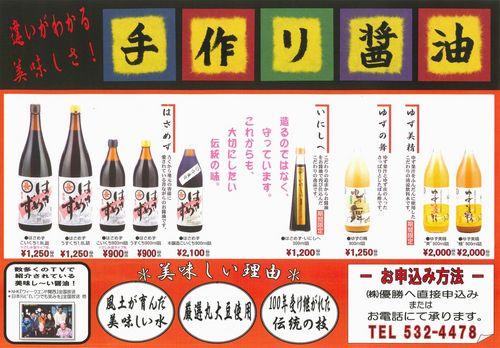 手作り醤油チラシ(枠カット).jpg