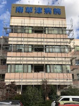 南草津病院6.jpg